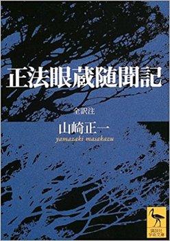 正法眼蔵随聞記.jpg